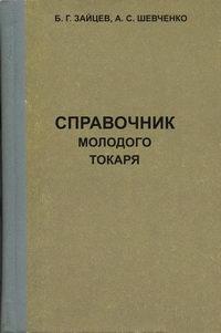 Справочник молодого токаря — обложка книги.
