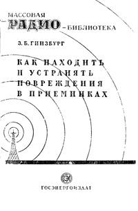 Массовая радиобиблиотека. Вып. 28. Как находить и устранять повреждения в приемниках — обложка книги.