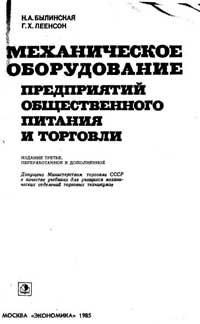 Механическое оборудование предприятий общественного питания и торговли — обложка книги.