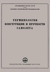 Сборники рекомендуемых терминов. Выпуск 18. Терминология конструкции и прочности самолета — обложка книги.