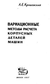 Вариационные методы расчета корпусных деталей машин — обложка книги.