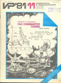 Изобретатель и рационализатор №11/1981 — обложка книги.