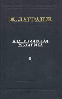 Аналитическая механика. Том 2 — обложка книги.