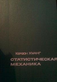 Статистическая механика — обложка книги.