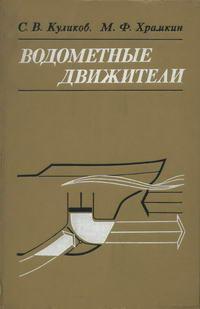 Водометные движители — обложка книги.