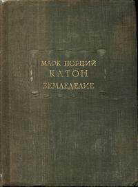 Литературные памятники. Земледелие — обложка книги.