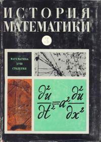 История математики с древнейших времен до начала XIX столетия. Том третий. Математика XVIII столетия — обложка книги.