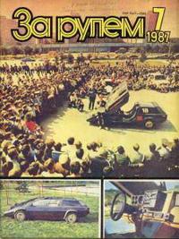 За рулем №07/1987 — обложка книги.