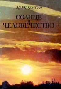 Солнце и человечество — обложка книги.
