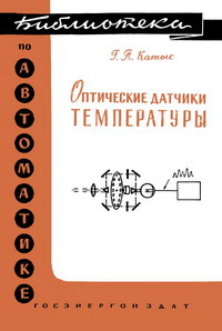 Библиотека по автоматике, вып. 6. Оптические датчики температуры — обложка книги.