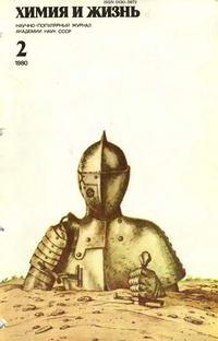 Химия и жизнь №02/1980 — обложка книги.
