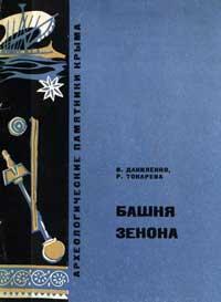 Башня Зенона — обложка книги.