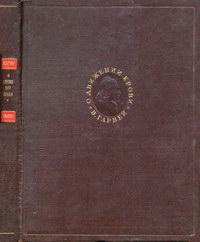 Анатомические исследования о движении сердца и крови у животных — обложка книги.