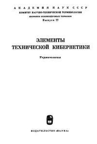 Сборники рекомендуемых терминов. Выпуск 77. Элементы кинетической кибернетики — обложка книги.