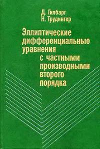 Эллиптические дифференциальные уравнения с частными производными второго порядка — обложка книги.