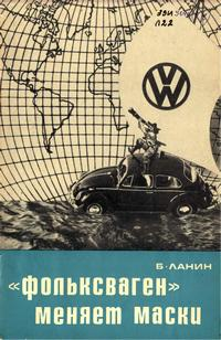"""Владыки капиталистического мира. """"Фольксваген"""" меняет маски — обложка книги."""