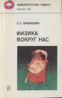 """Библиотечка """"Квант"""". Выпуск 40. Физика вокруг нас — обложка книги."""