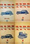Автотракторное дело, статьи из №5, 7, 9, 10-11 за 1939 г. на тему газогенерации — обложка книги.