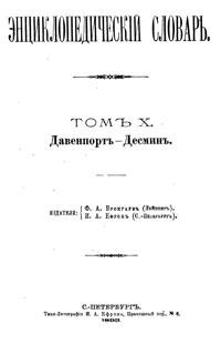 Энциклопедический словарь. Том X — обложка книги.