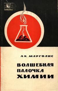 Волшебная палочка химии — обложка книги.
