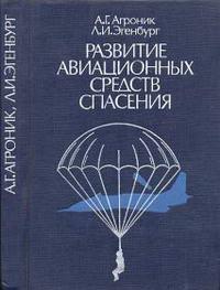 Развитие авиационных средств спасения — обложка книги.