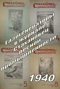 Стахановец лесной промышленности, статьи из №1, 4, 5, 8 за 1940 г. на тему газогенерации — обложка книги.