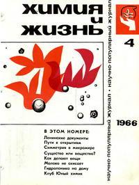 Химия и жизнь №04/1966 — обложка книги.