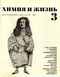 Химия и жизнь №03/1968 — обложка книги.