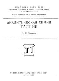 Аналитическая химия таллия — обложка книги.