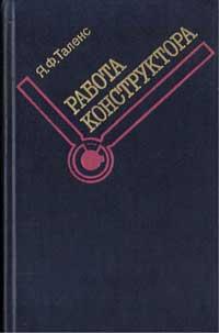 Работа конструктора — обложка книги.