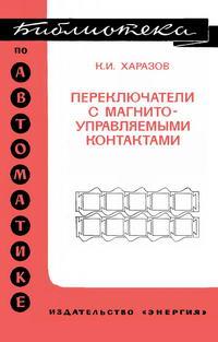 Библиотека по автоматике, вып. 578. Переключатели с магнитоуправляемыми контактами — обложка книги.