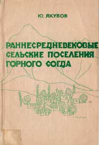 Раннесредневековые сельские поселения горного Согда — обложка книги.