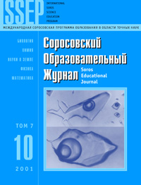 Соросовский образовательный журнал, 2001, №10 — обложка книги.