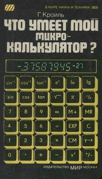 В мире науки и техники. Что умеет мой микрокалькулятор? — обложка книги.