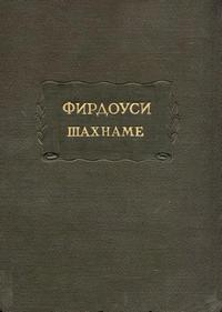 Литературные памятники. Фирдоуси. Шахнаме. Том 1. От начала поэмы до сказания о Сохрабе — обложка книги.
