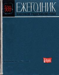 Массовая радиобиблиотека. Вып. 500. Ежегодник Массовой радиобиблиотеки — обложка книги.