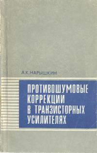 Противошумовые коррекции в транзисторных усилителях — обложка книги.