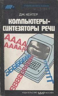 В мире науки и техники. Компьютеры - синтезаторы речи — обложка книги.