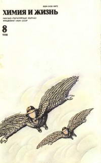 Химия и жизнь №08/1988 — обложка книги.