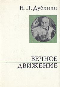 Вечное движение — обложка книги.