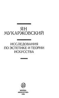 Исследования по эстетике и теории искусства — обложка книги.