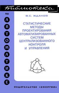 Библиотека по автоматике, вып. 557. Статистические методы проектирования автоматизированных систем централизованного контроля и управления — обложка книги.