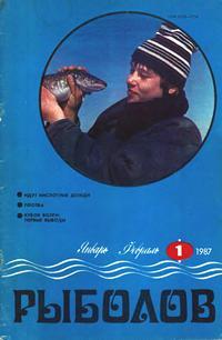 Рыболов №01/1987 — обложка книги.