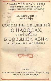 Собрание сведений о народах, обитавших в Средней Азии в древние времена. 1 том — обложка книги.