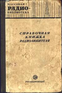 Массовая радиобиблиотека. Вып. 128. Справочная книжка радиолюбителя — обложка книги.