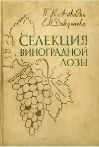 Селекция виноградной лозы — обложка книги.