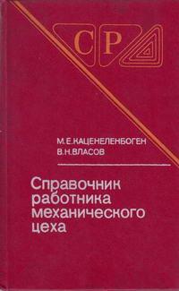 Справочник работника механического цеха — обложка книги.