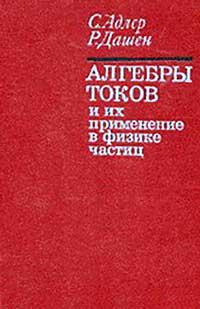 Алгебры токов и их применение в физике частиц — обложка книги.