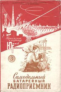 Юный техник для умелых рук №03/1957 — обложка книги.