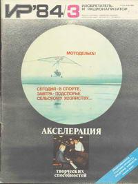 Изобретатель и рационализатор №03/1984 — обложка книги.